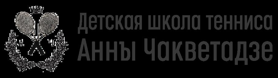 Детская школа тенниса Анны Чакветадзе
